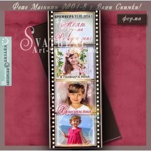 """Магнити """"Премиера"""" с 3 или 4 снимки и дизайн за Рожден ден и Кръщене"""