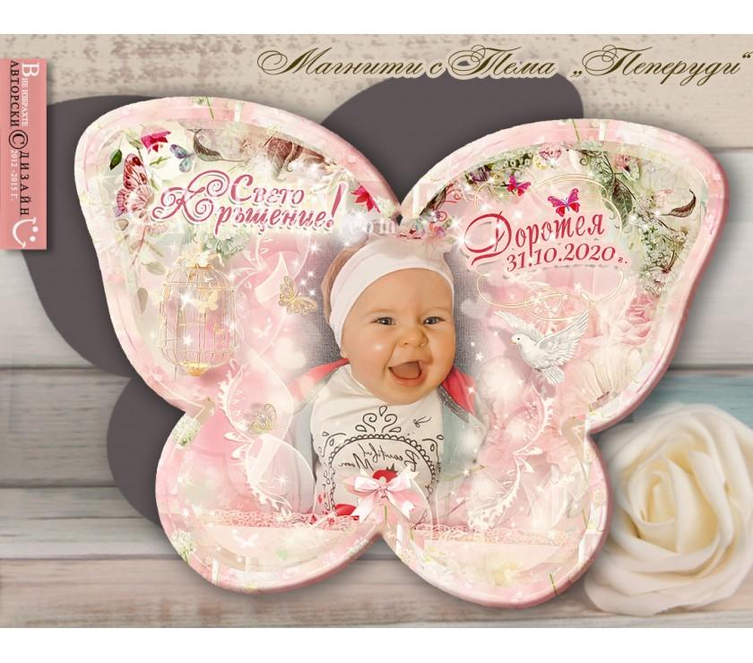 Магнити Пеперуди със Снимка и Тема за Кръщене и Детски празници № 01-B