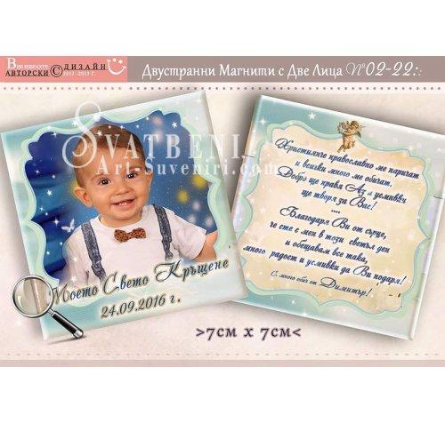 Двустранни Магнити с детска Снимка и Послание № 02-22››633