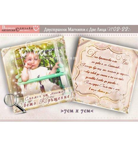 Двустранни Магнити с детска Снимка и Послание № 02-22 (Фото Магнити за Празници :: Рожден Ден, Кръщене, Детски мотиви и Зодии) АРТ™