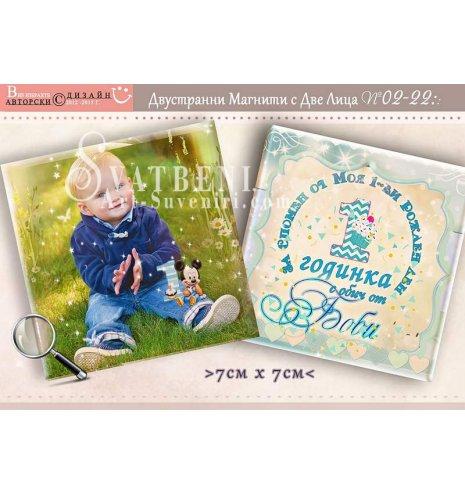Двустранни Магнити с Акцент върху Снимката № 02-22 (Фото Магнити за Празници :: Рожден Ден, Кръщене, Детски мотиви и Зодии) АРТ™