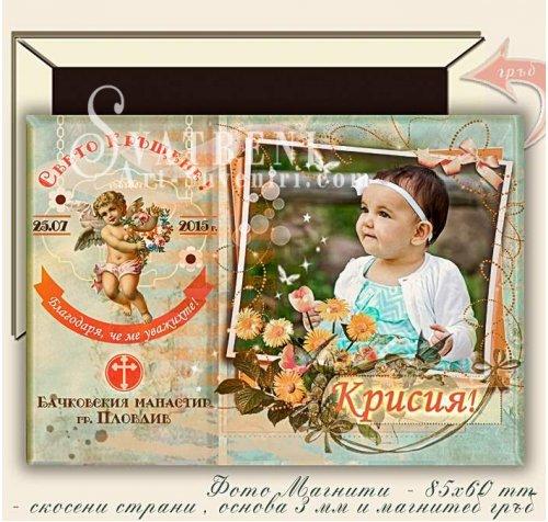 Детски Магнити с Твърда Основа и Скосени Страни :: Дизайн за Кръщене или Рожден Ден #02-7››445