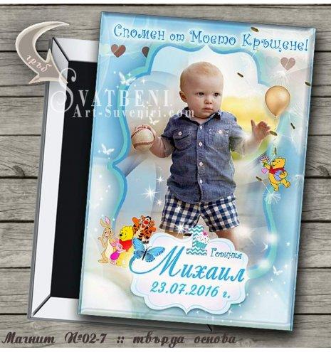 Твърди Магнити със Скосени Страни и Акцент върху Снимката:: Подаръци за Кръщене или Рожден Ден #02-7 (Фото Магнити за Празници :: Рожден Ден, Кръщене, Детски мотиви и Зодии) АРТ™