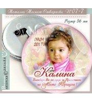 Магнит - отварачка със Снимка и Дизайн за Кръщене и Рожден Ден №: 07-7