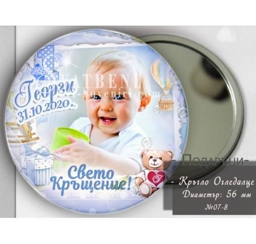 """Магнит Отварачка или Огледалце """"Shabby"""" за Кръщене или Рожден Ден №:07-x››1065"""