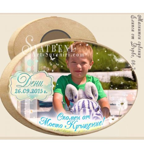 Дървени Елипсовидни Магнити с акцент върху Снимката :: Детски Магнити #08-7 (Фото Магнити за Празници :: Рожден Ден, Кръщене, Детски мотиви и Зодии) АРТ™