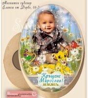 Магнити със Снимка и Дизайн с Любими Детски Герои :: Елипси от дърво #08-7