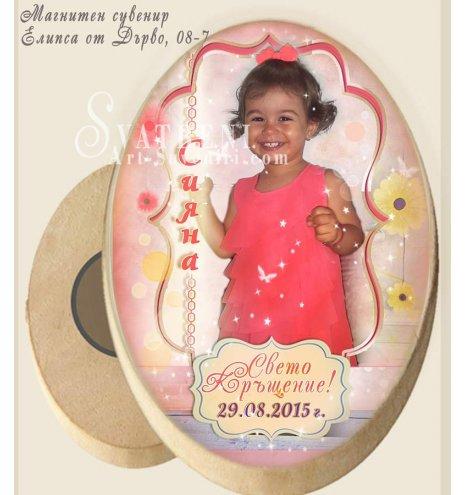 Дървени Елипсовидни Магнити в Цветове по Избор :: Детски Магнити #08-7 (Фото Магнити за Празници :: Рожден Ден, Кръщене, Детски мотиви и Зодии) АРТ™