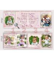 """Магнитни Книжки - Фотоалбумче с Дизайн """"Lady"""" за Кръщене или Рожден Ден #14-9"""