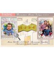 Магнитни Книжки - Фотоалбумче с Дизайн за Детски Рожден Ден и Кръщене #14-9