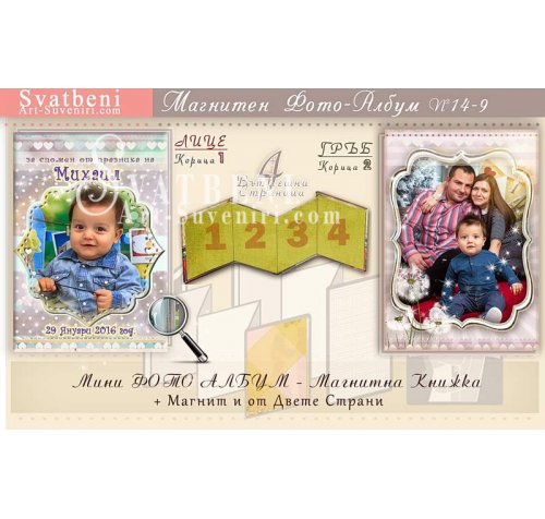 Магнитни Книжки - Фотоалбумче с Дизайн за Детски Рожден Ден и Кръщене #14-9››520