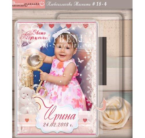 Плексигласови Магнити със Снимка за Кръщене и Рожден Ден #18-4››829