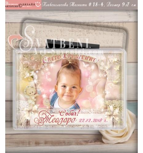 Подарък за гостите за Кръщене и Рожден ден, твърди плексигласови Арт магнити