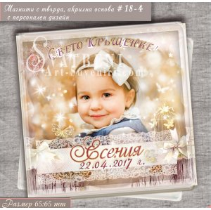 Акрилни Магнити с Акцент върху Снимката и Тематичен Дизайн за Кръщене и Рожден Ден #18-4