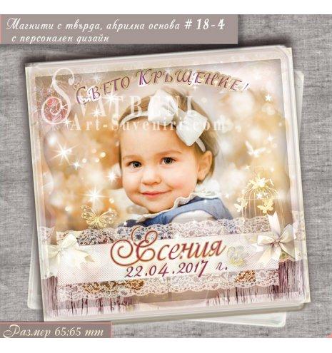 Акрилни Магнити с Акцент върху Снимката и Тематичен Дизайн за Кръщене и Рожден Ден #18-4 (Фото Магнити за Празници :: Рожден Ден, Кръщене, Детски мотиви и Зодии) АРТ™