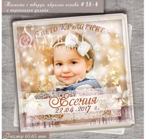 Акрилни Магнити с Акцент върху Снимката и Тематичен Дизайн за Кръщене и Рожден Ден #18-4››694