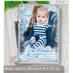 Акрилни Магнити с Акцент върху Снимката :: Магнити за Кръщене и Рожден Ден №18-4