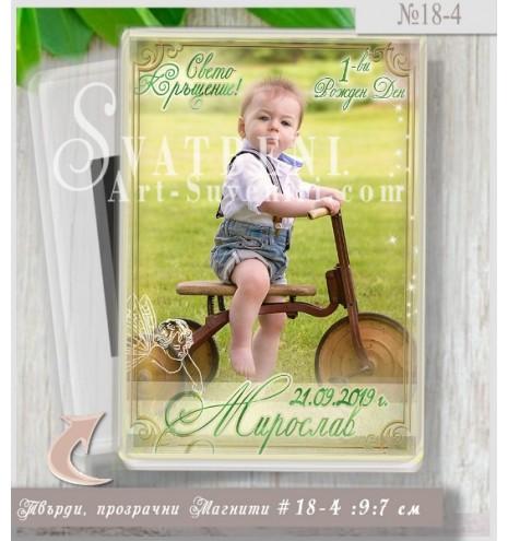 Подаръчета за Кръщене и Рожден ден, твърди плексигласови магнити със снимка