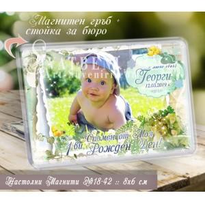 2в1 Магнити със стойка с Тема за Момченце :: Подаръци за Кръщене и Рожден Ден №18-42