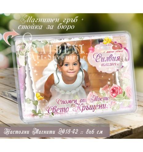 Подаръчета за Кръщене и Рожден ден, твърди магнити със стойка за бюро