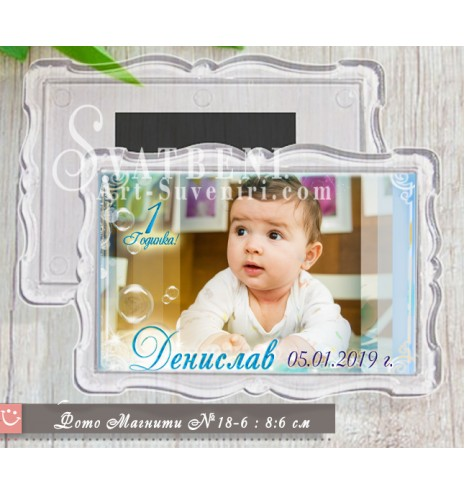Магнити с къдрава рамка със снимка и тема за Кръщене и Рожден ден.