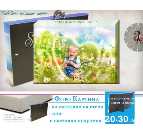 Фото Картина с Дизайн за Кръщене и Рожден Ден №20-3››918