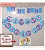 Парти Банер за Момченце - Надпис и Снимка :: Дизайн за Рожден Ден или Кръщене №01-B