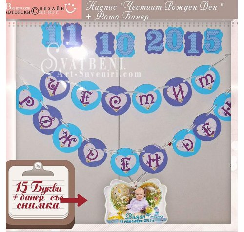 Парти Банер за Момченце - Надпис и Снимка :: Дизайн за Рожден Ден или Кръщене №01-B››501