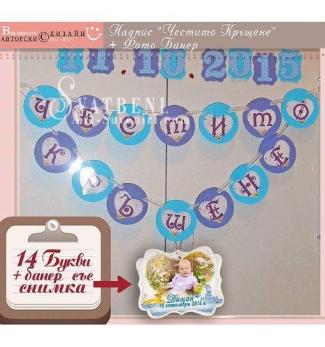 Парти Банер за Момченце - Надпис и Снимка :: Дизайн за Рожден Ден или Кръщене №01-B (Фото Банери и Парти Надписи за Кръщене или Рожден Ден) АРТ™