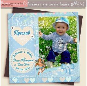 Гланцови Магнити с Вашето Момченце и Тема по Избор :: Дизайн за Кръщене или Рожден Ден № 01-7