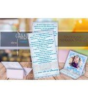 Настолна Картичка - Детска Покана със Снимка и Текст по избор 01-2S