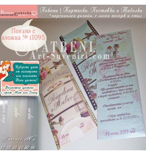 """Сватбена покана """"Толия"""" с вложка и два отвора :: Изберете Дизайн (ПОКАНИ   КАРТИЧКИ и ТЕЙБЪЛКИ) АРТ™"""