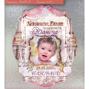 """Етикети """"Лея"""" - Рустик Тема за Кръщене или Рожден ден #01-3L"""
