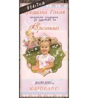 """Етикети """"Lady"""" с Тема за Кръщене или Рожден ден :: Етикети със снимка #01-7"""