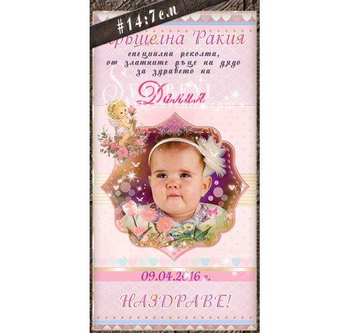 """Етикети """"Lady"""" с Тема за Кръщене или Рожден ден :: Етикети със снимка  #01-7››491"""