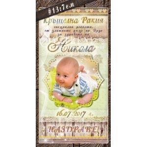Етикети Рустик Тема за Момченце с Надписи по Избор #01-7