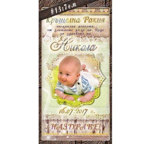 Етикети Рустик Тема за Момченце с Надписи по Избор #01-7››804