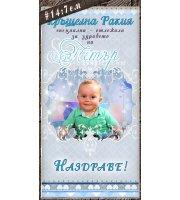 Кръщелни Етикети с Акцент Върху Снимката и Цветове по Избор :: Правоъгълни Етикети #01-7