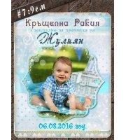 Етикети със Заоблени ъгли за Момченце :: Дизайн за Рожден Ден или Кръщене  №01-7Е