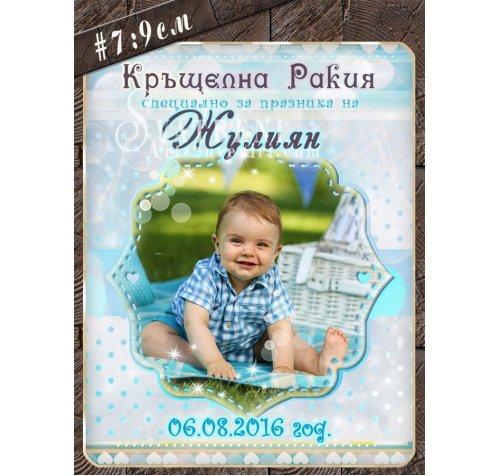 Етикети със Заоблени ъгли за Момченце :: Дизайн за Рожден Ден или Кръщене  №01-7Е››657