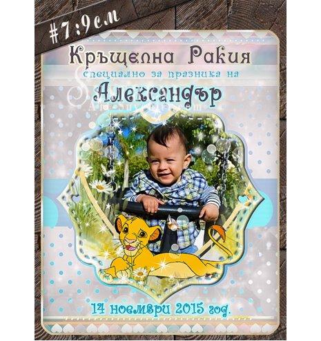 Етикети със Заоблени ъгли за Момченце :: Дизайн за Рожден Ден или Кръщене  №01-7Е (Етикети за Вино и Ракия - Кръщене и Детски Празници) АРТ™