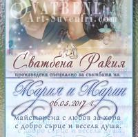 """Етикети """"Serenity"""" за Сватбена Ракия или Вино :: #01-7"""