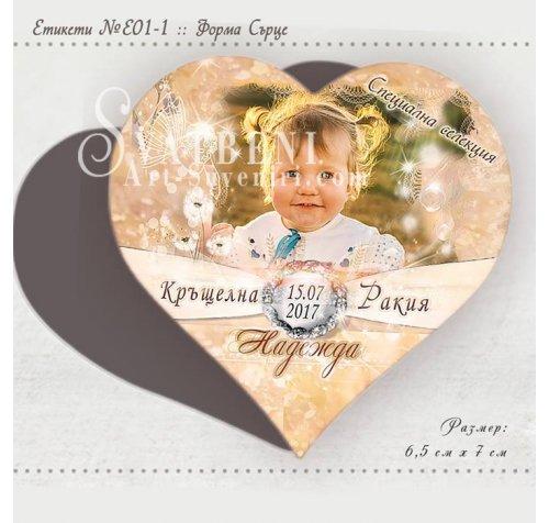 """Етикети """"Лейса"""" с форма Сърце и Тема за Кръщене или Рожден ден №Е01-5››865"""