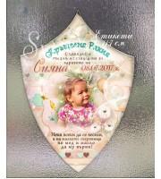 """Етикети """"Primo"""" в цветове по избор за Кръщене или Рожден ден №Е01-9"""