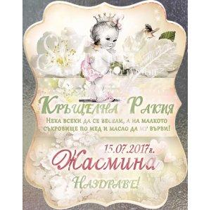 """Етикети """"Флория"""" с Тема за Кръщене или Рожден ден №01-6"""