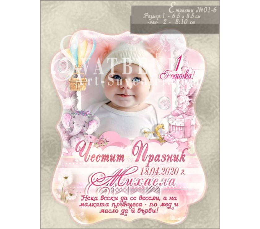 """Етикети """"Shabby"""" с Тема за Кръщене или Рожден ден #01-6"""