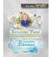 Етикети за Момченце, тема за Кръщене или Рожден ден №01-6
