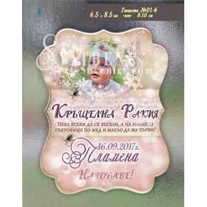 Етикети със Снимка или Картинка - Тема за Кръщене или Рожден ден №01-6