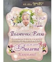 Етикети с Любими детски герои за Кръщене или Рожден ден №01-6