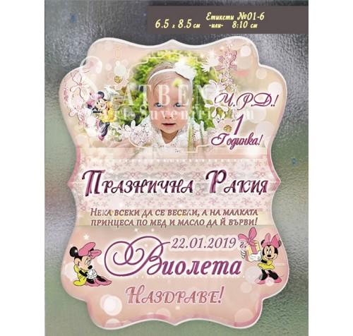 Етикети с Любими детски герои за Кръщене или Рожден ден №01-6››930